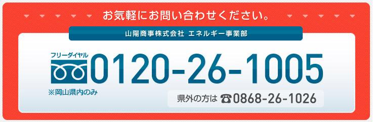 フリーダイヤル 0120-26-1005