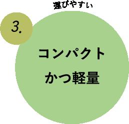 3.コンパクトかつ軽量