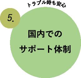 5.国内でのサポート体制