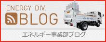 エネルギー事業部 ブログ