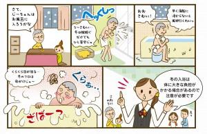 浴室暖房乾燥機なるほど読本画像浴室暖房マンガイラスト_S