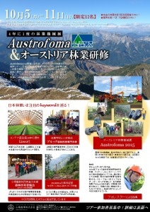 Austrofoma&オーストリア林業研修のご案内