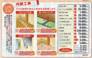 チラシ リフォーム(内装工事編)