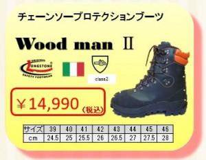 特価 ウッドマン2