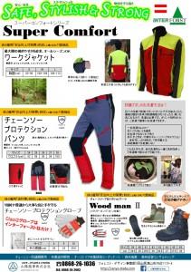 チェーンソー防護衣料類 スーパーコンフォート