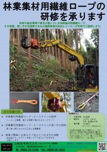 林業集材用繊維ロープ研修企画