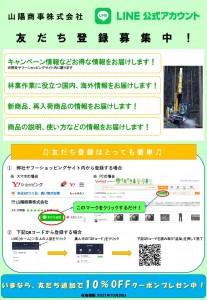 LINE友達追加(ヤフー)ver3