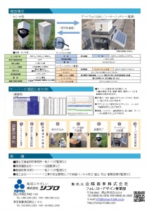 新簡易斜面変異監視システム案内(裏)